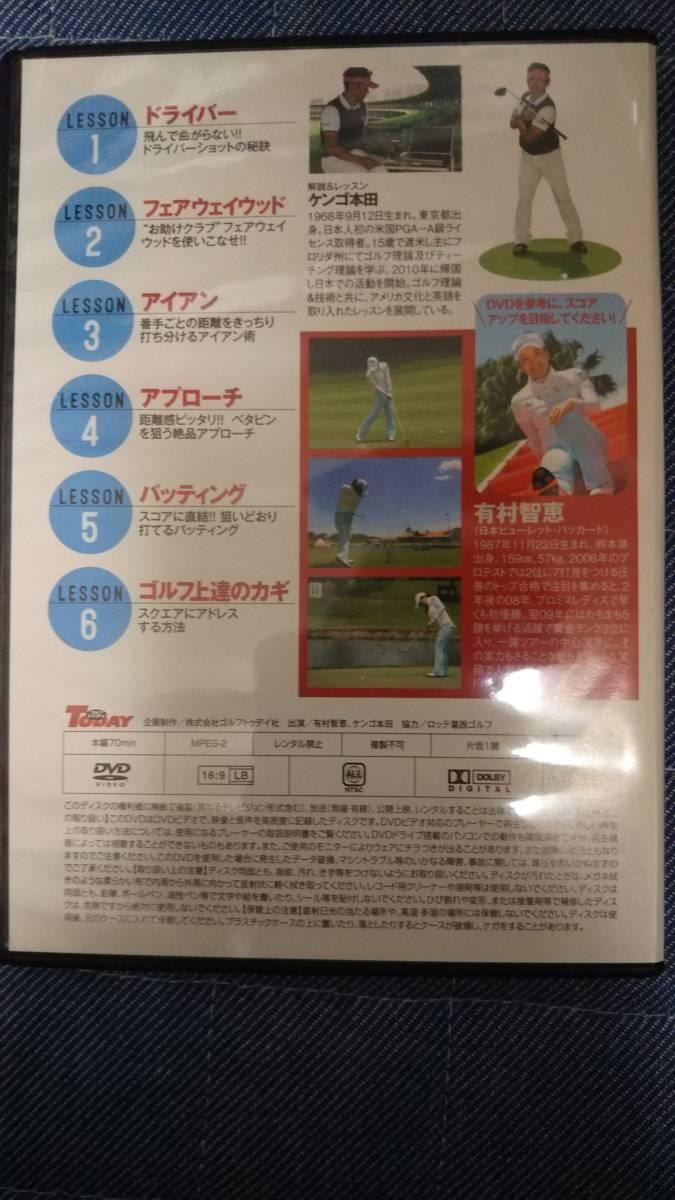 有村智恵のSuper美スイング DVD&本誌セット_画像2