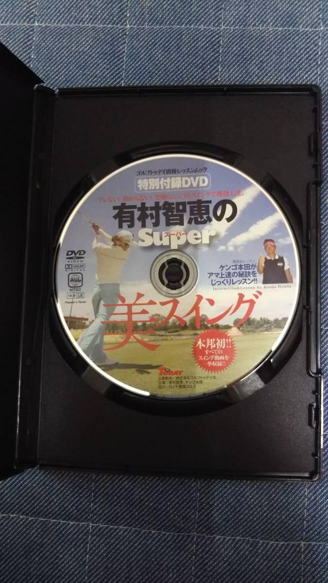 有村智恵のSuper美スイング DVD&本誌セット_画像3