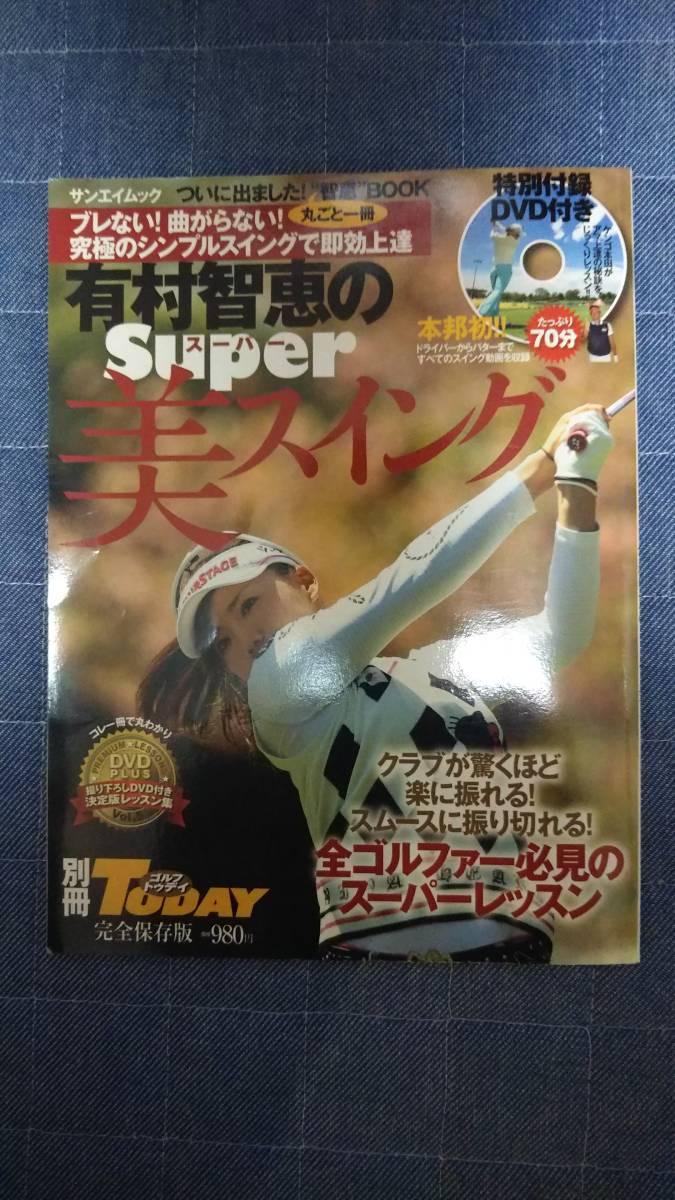有村智恵のSuper美スイング DVD&本誌セット_画像4
