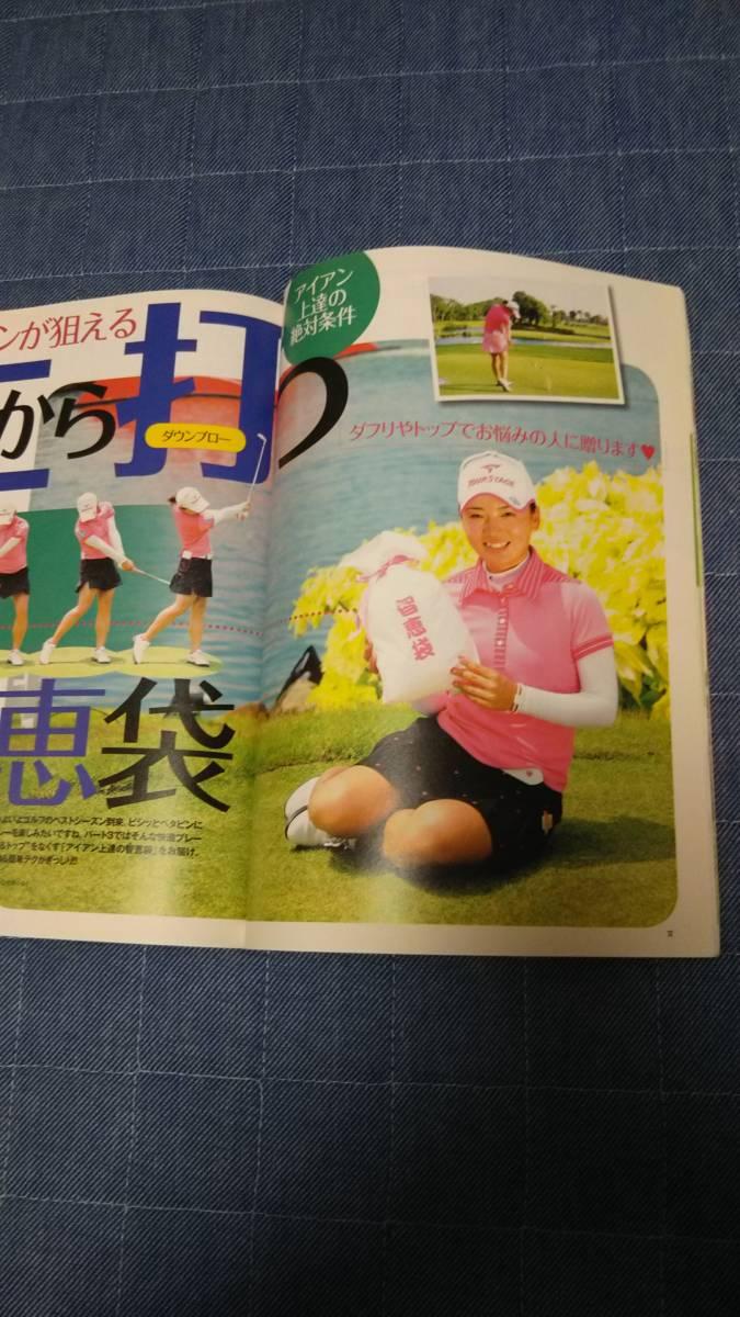 有村智恵のSuper美スイング DVD&本誌セット_画像5