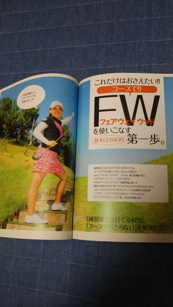 有村智恵のSuper美スイング DVD&本誌セット_画像6
