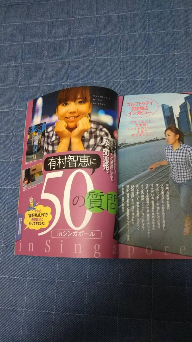 有村智恵のSuper美スイング DVD&本誌セット_画像7