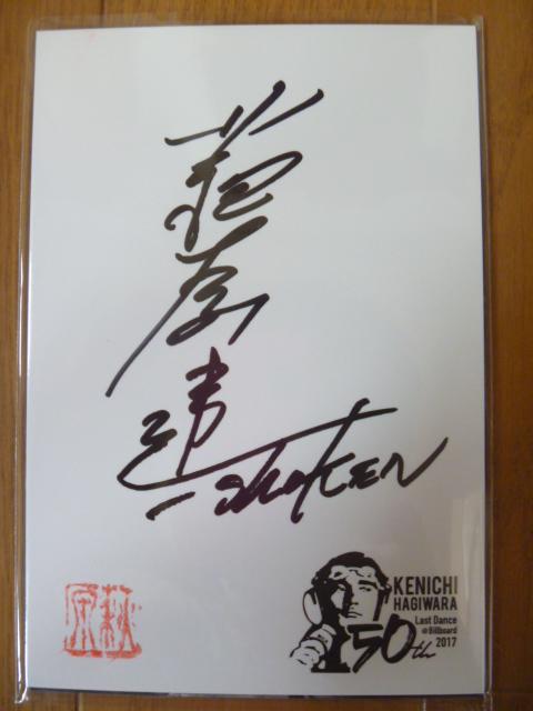 萩原健一 ショーケン ポストカード(全6枚) 自筆サイン落款付 おまけ付