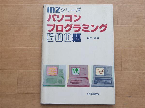 3348 mzシリーズ パソコン プログラミング 500題 田中廣 1982年