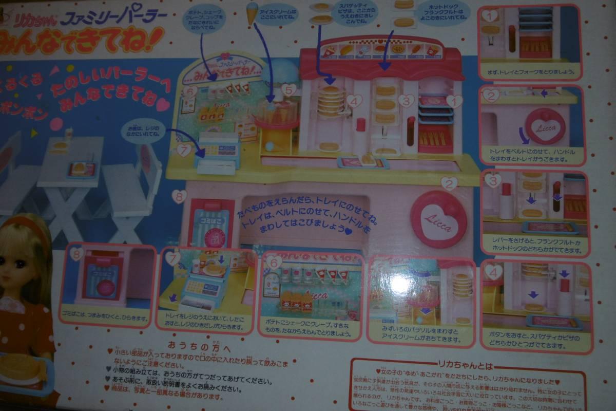 希少 タカラ/日本製 リカちゃん ファミリーパーラー みんなできてね! レトロ_画像10