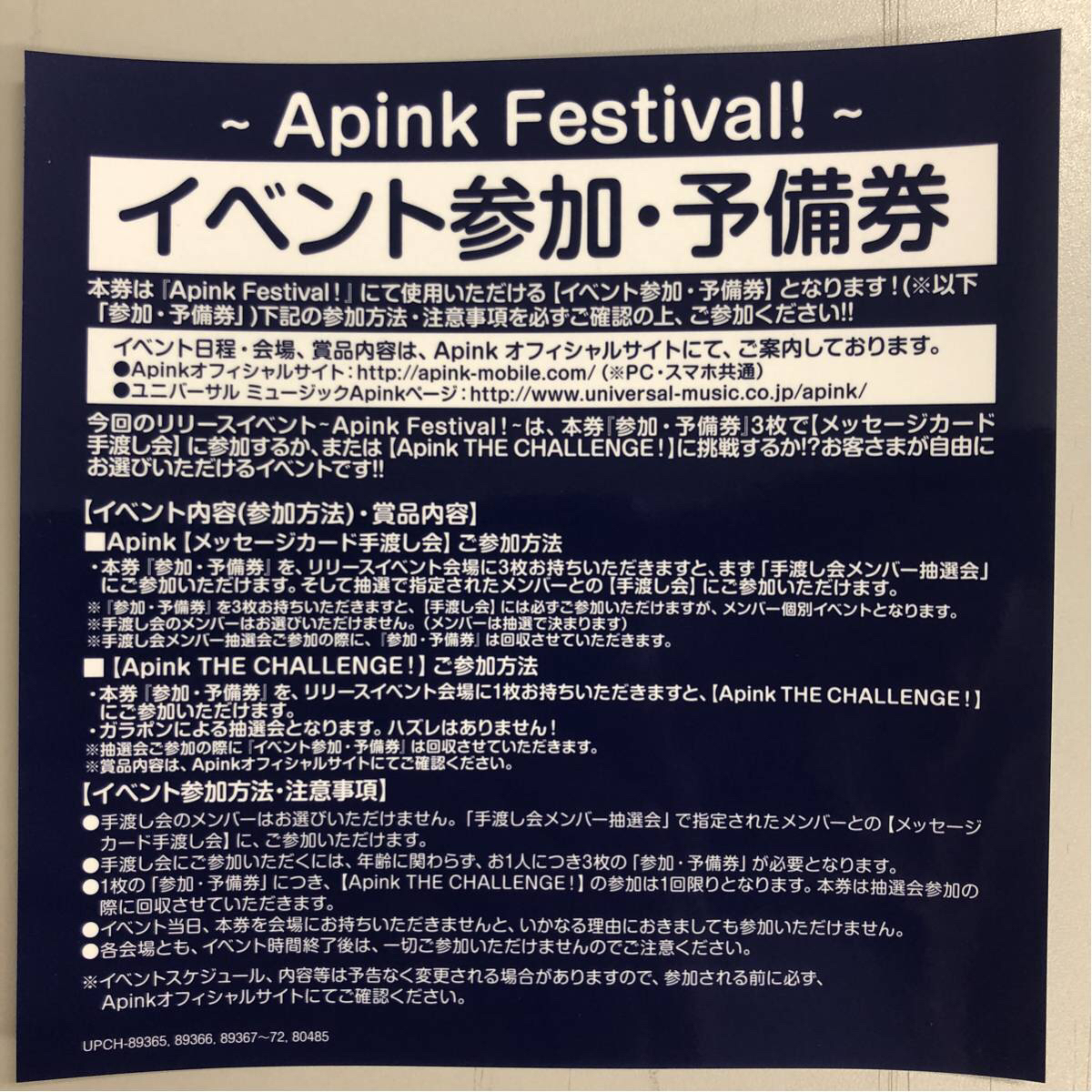 Apink 【Orion】 イベント参加・予備券 20枚 ライブグッズの画像