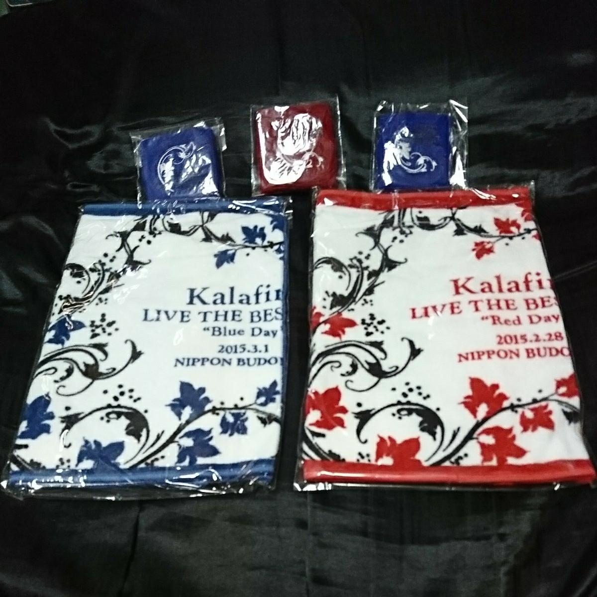 kalafina LIVE THE BEST 2015 Red Day & Blue Day フェイスタオル2種、リストバンド2種+おまけ (全て未開封)