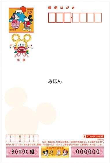 2018年(平成30年)年賀はがき ディズニー⇒50枚⑦(インクジェット紙)