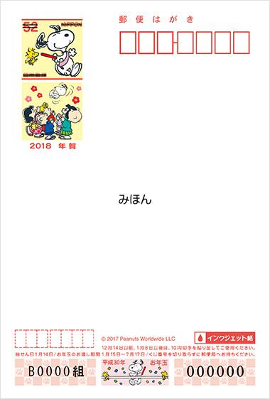 2018年(平成30年)年賀はがき スヌーピー⇒50枚⑥(インクジェット紙)
