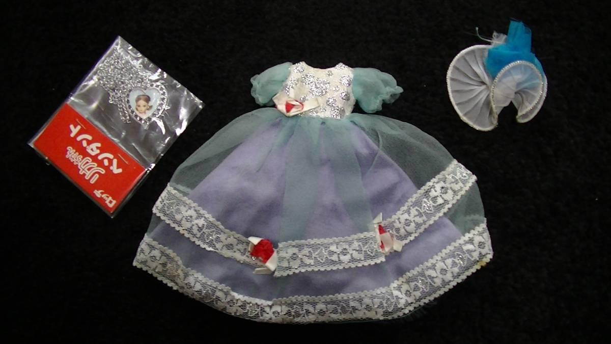 レトロ 初代リカちゃんの衣装 ドレス 水色の世界 ロッテ ペンダント