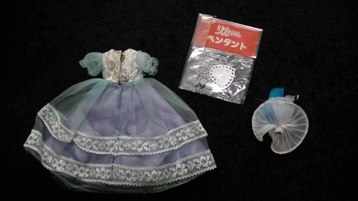 レトロ 初代リカちゃんの衣装 ドレス 水色の世界 ロッテ ペンダント_画像2