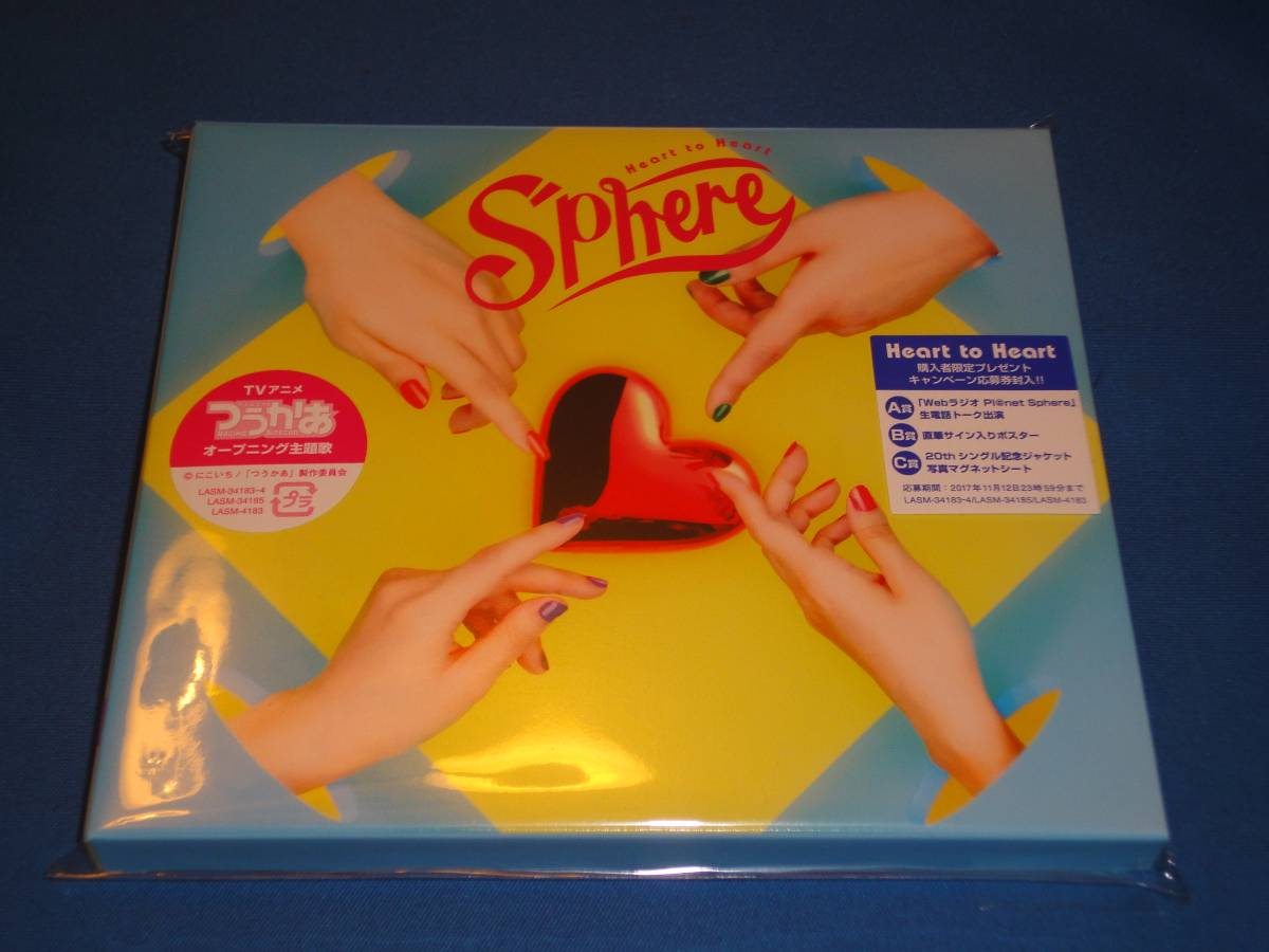 スフィア Sphere ★CD+DVD 『Heart to Heart』初回生産限定盤 ★応募券無 未視聴