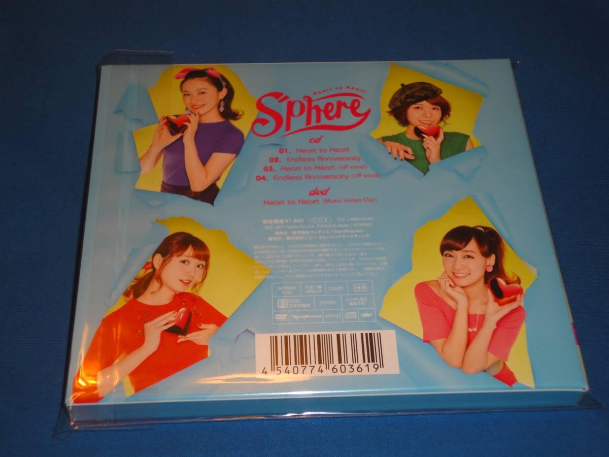 スフィア Sphere ★CD+DVD 『Heart to Heart』初回生産限定盤 ★応募券無 未視聴_画像2