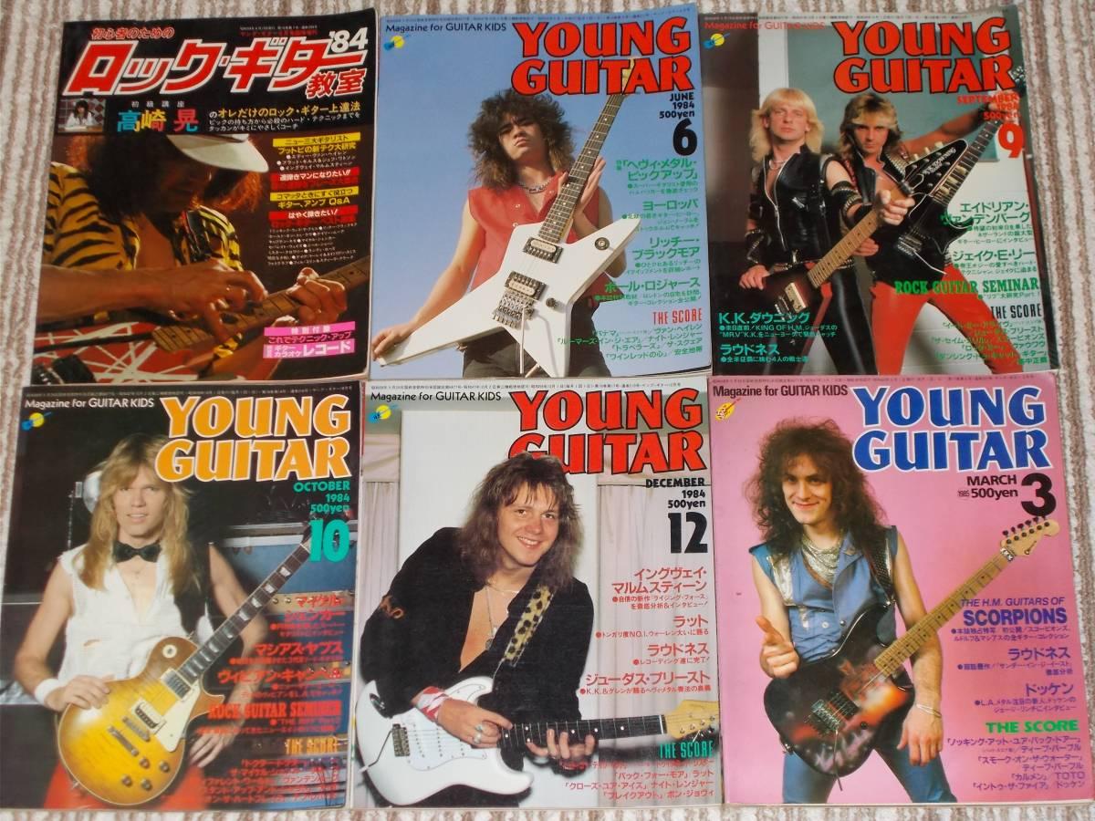 ヤング・ギター YOUNG GUITAR 【レア】1983年(昭和58年)5月号~1985年(昭和60年)3月号のうち15冊+臨時増刊号3冊