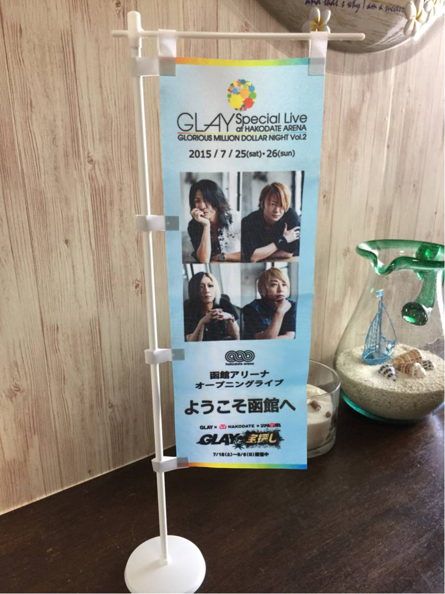 GLAY Special Live at HAKODATE ARENA GLORIOUS MILLION DOLLAR NIGHT Vol.2 2015 ミニのぼり 函館アリーナ