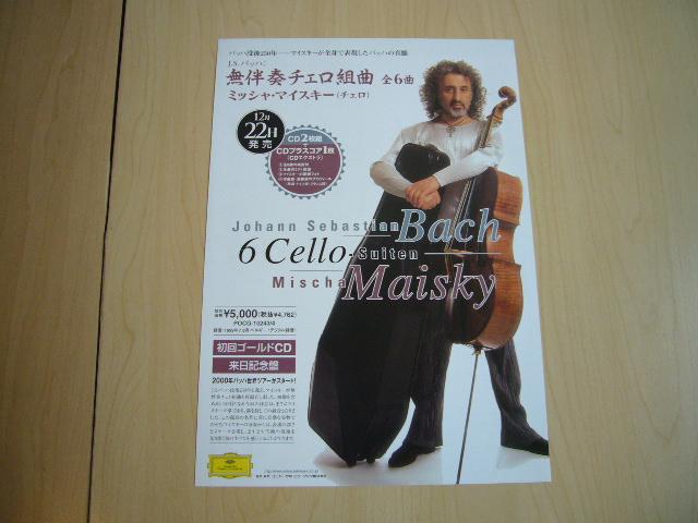 『 Mischa Maisky ミッシャ・マイスキー J.S.バッハ:無伴奏チェロ、組曲 全6曲 CD発売 1999年  フライヤー 』  【非売品】