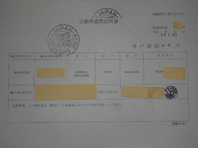 紛失した 輸入通関証明書 書類再発行 CB1100R CB1100F CB900F CBX1000 CB750four CB400four CBX400 CX500ターボ