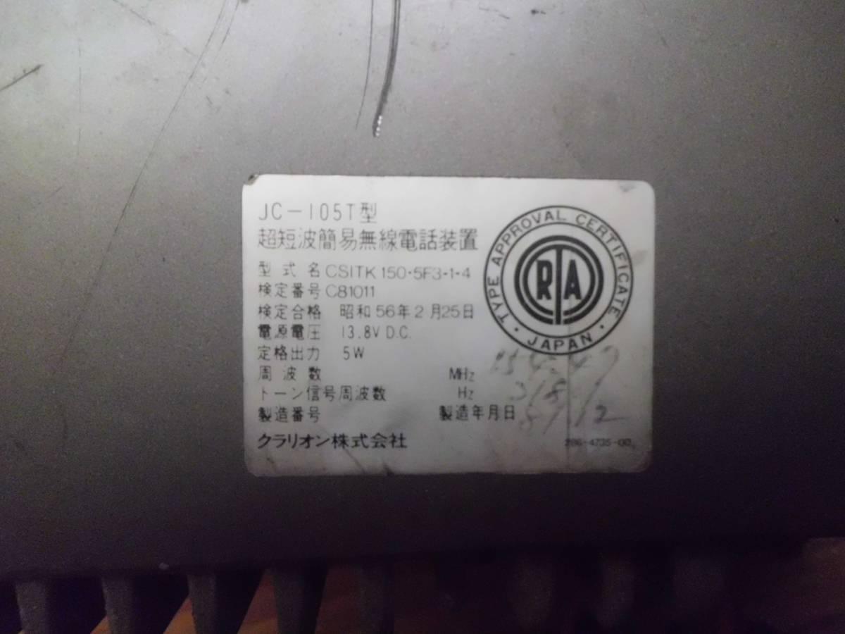 クラリオン 極超短波簡易無線電話装置 JC-105T型 アマチュア無線機 マイク付き 昭和56年製 CSITK 150・5F3-1-4 動作未確認_画像7