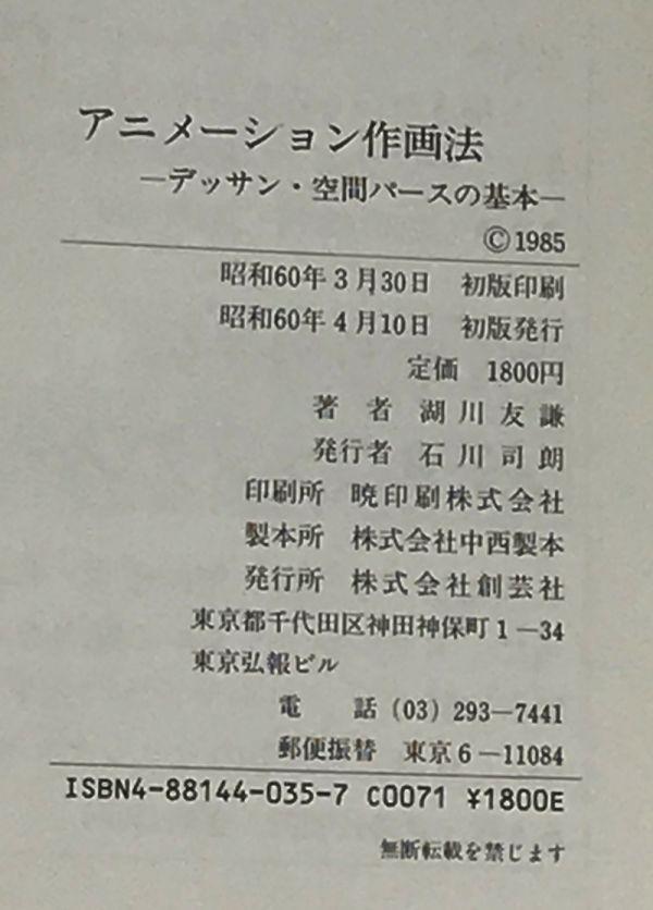 アニメーション作画法 デッサン・空間パースの基本★1995年初版★湖川友謙 #ZN30_画像3