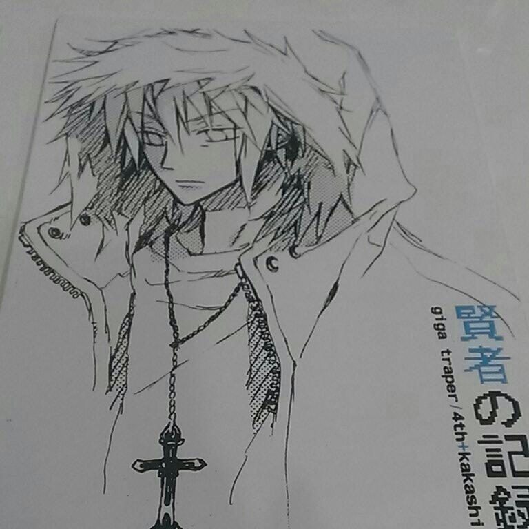 NARUTO/GIGA TRAPER/宝井理人/賢者の記録/四カカ/四代目×カカシ