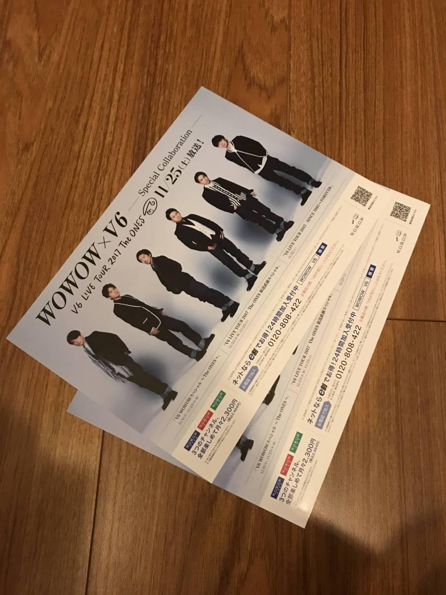【V6】wowoフライヤー 2枚