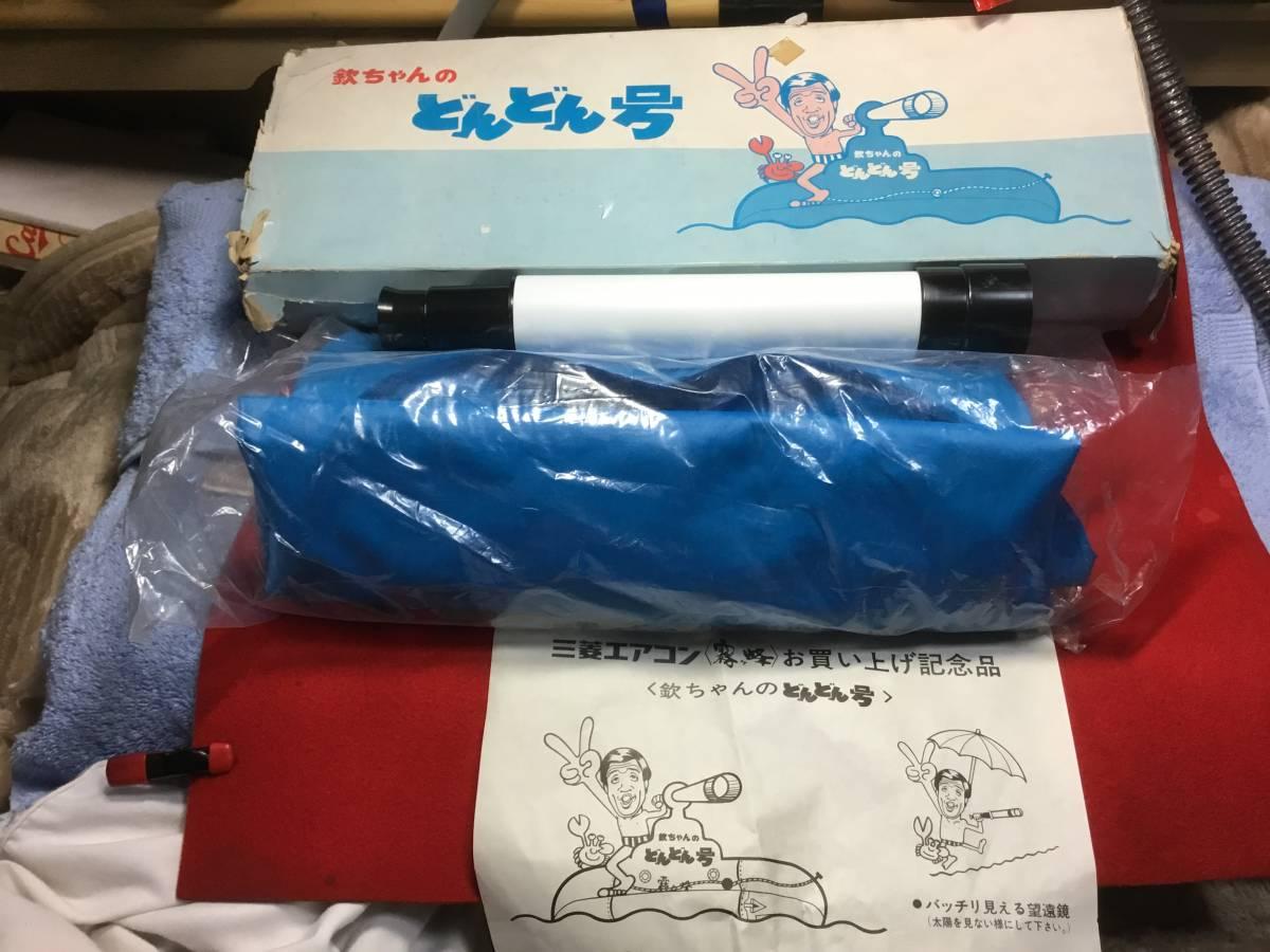 三菱エアコン「霧ヶ峰」お買上げ記念品 欽ちゃんの どんどん号 古いけど 新品未使用品
