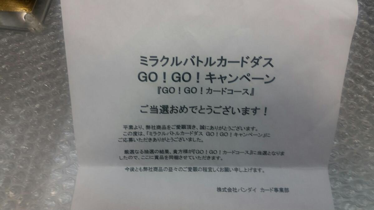 ミラクルバトル gogoキャンペーン 当選品 懸賞 22金箔 ドラゴンボール ワンピース_画像3