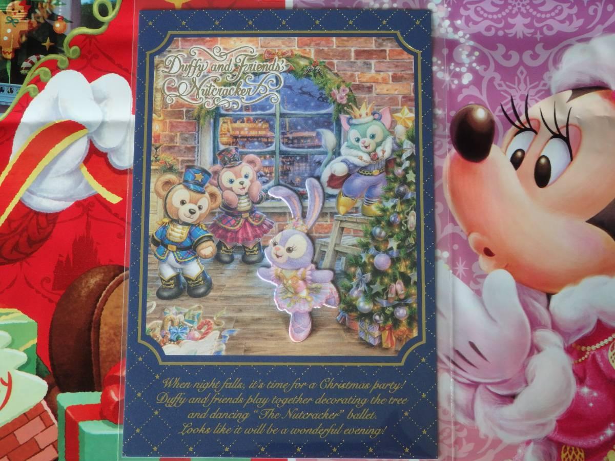 即決♪新品♪東京ディズニーシー クリスマスウィッシュ ダッフィー シェリーメイ ジェラトーニ ステラルー 2017 ポストカード♪TDR TDL TDS_画像1
