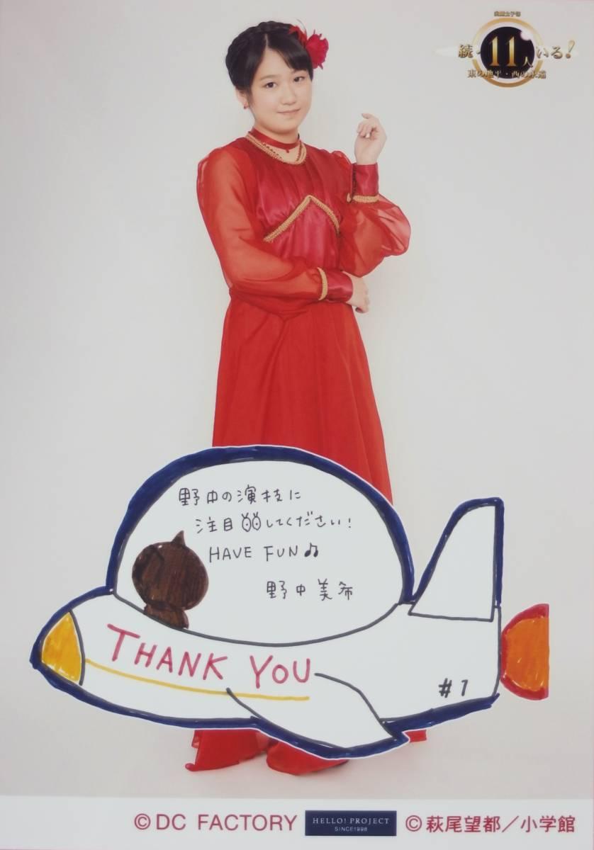 モーニング娘。'16【野中美希】 コレクション生写真 演劇女子部「続・11人いる!東の地平・西の永遠」