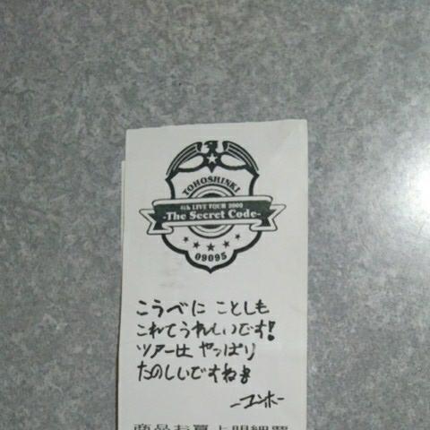 [東方神起 ユノ] 4th LIVE TOUR 2009 -The Secret Code- メッセージ+サイン印刷レシート 神戸