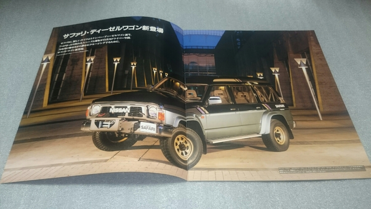 1991年3月 Y60サファリ 本カタログ
