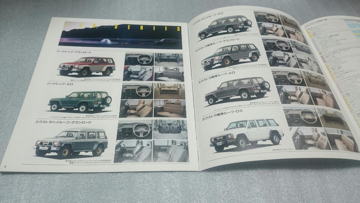1991年3月 Y60サファリ 本カタログ_画像3