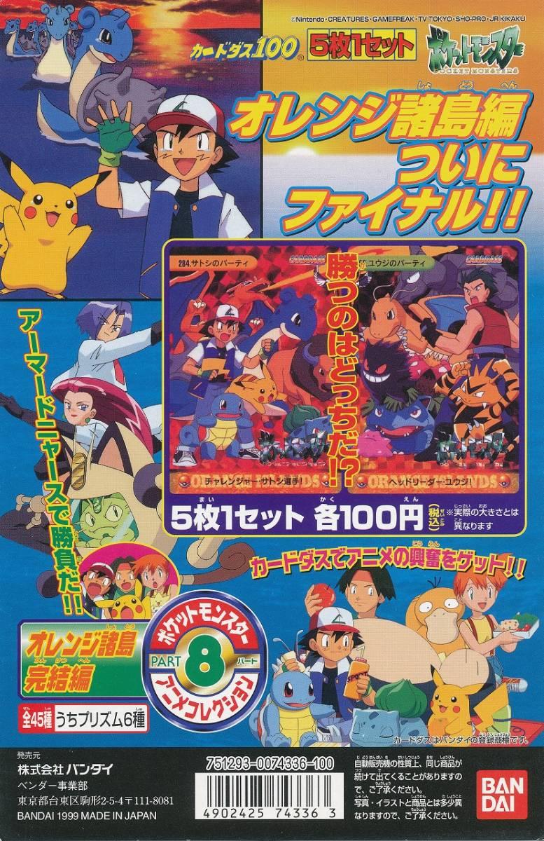カードダス ポケモン アニメコレクション6 全 - ヤフオク!