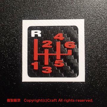 シフトパターンステッカー(type-J「赤文字」 /carbon調6速_画像2