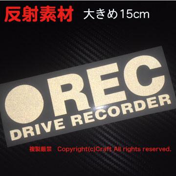 反射素材●REC DRIVE RECORDER/ステッカー 大きめ15cm反射白、屋外耐候素材/ドライブレコーダー...