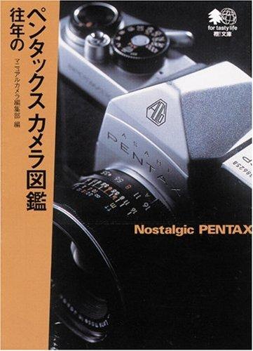 書籍・往年のペンタックスカメラ図鑑(金属カメラ)_画像1