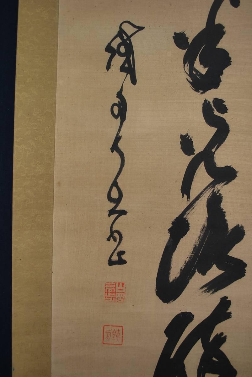 【真作】山岡鉄舟/二行書/掛軸☆宝船☆N-131_画像3