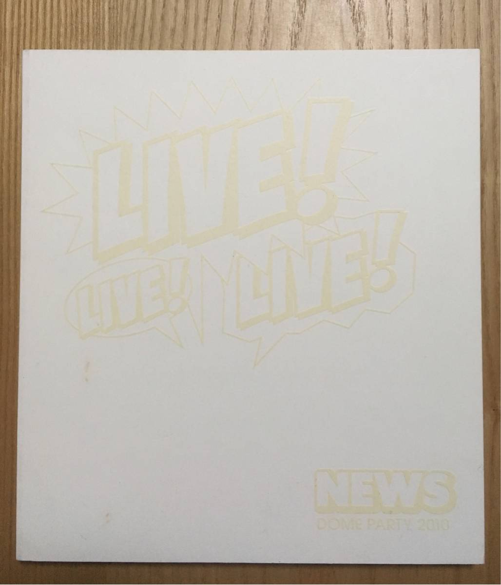 ★NEWS パンフレット★ NEWS DOME PARTY 2010 LIVE LIVE LIVE