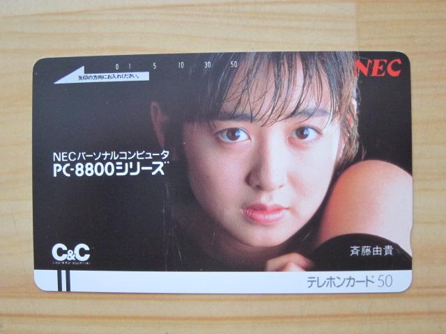 テレホンカード 斉藤由貴 50度数  NEC PC-8800 未使用品