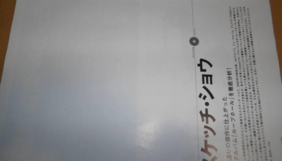 本 雑誌 切抜き YMO 高橋幸宏 細野晴臣 スケッチショウセカンドアルバムループホールを徹底分析 原口宏 全曲解説 坂本龍一