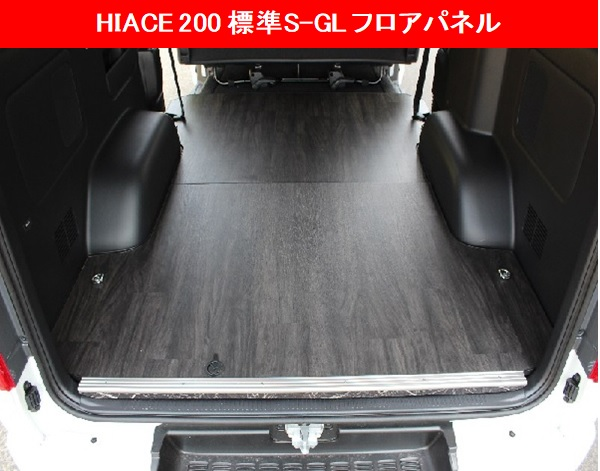 ハイエース200系標準ボディS-GLフロアパネル 重歩行長尺シート(黒木目)アルミステップ付 VANCARZ製(床キット、フロアキット、フロアボード)