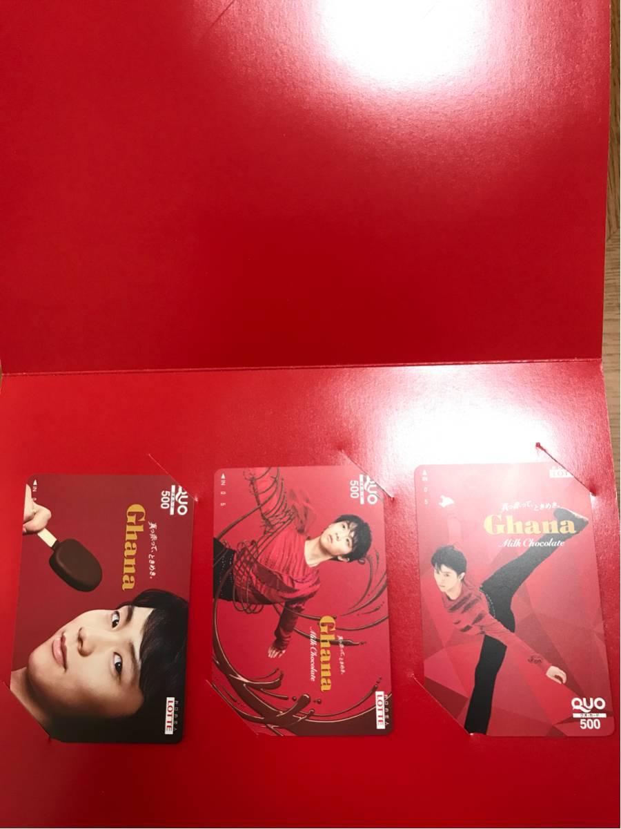 羽生結弦 ガーナ クオカード 3枚セット グッズの画像