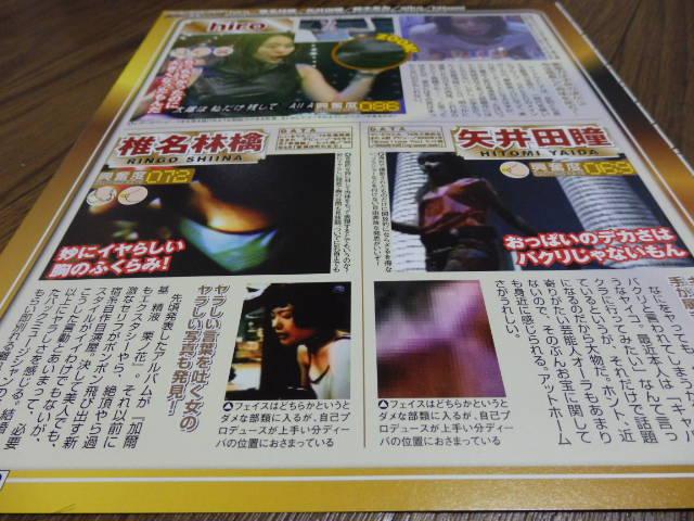 ■切り抜き■ hiro 椎名林檎 矢井田瞳 S23