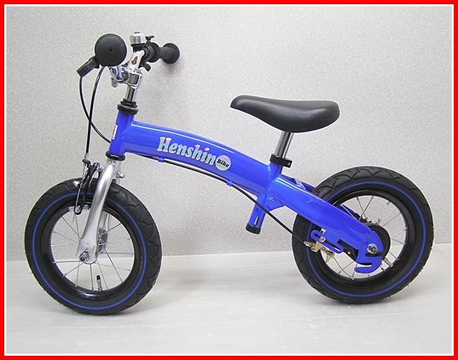 O-1【福岡県久留米】へんしんバイク 青 ペダルなし自転車 Henshin バランスバイク ランニングバイク