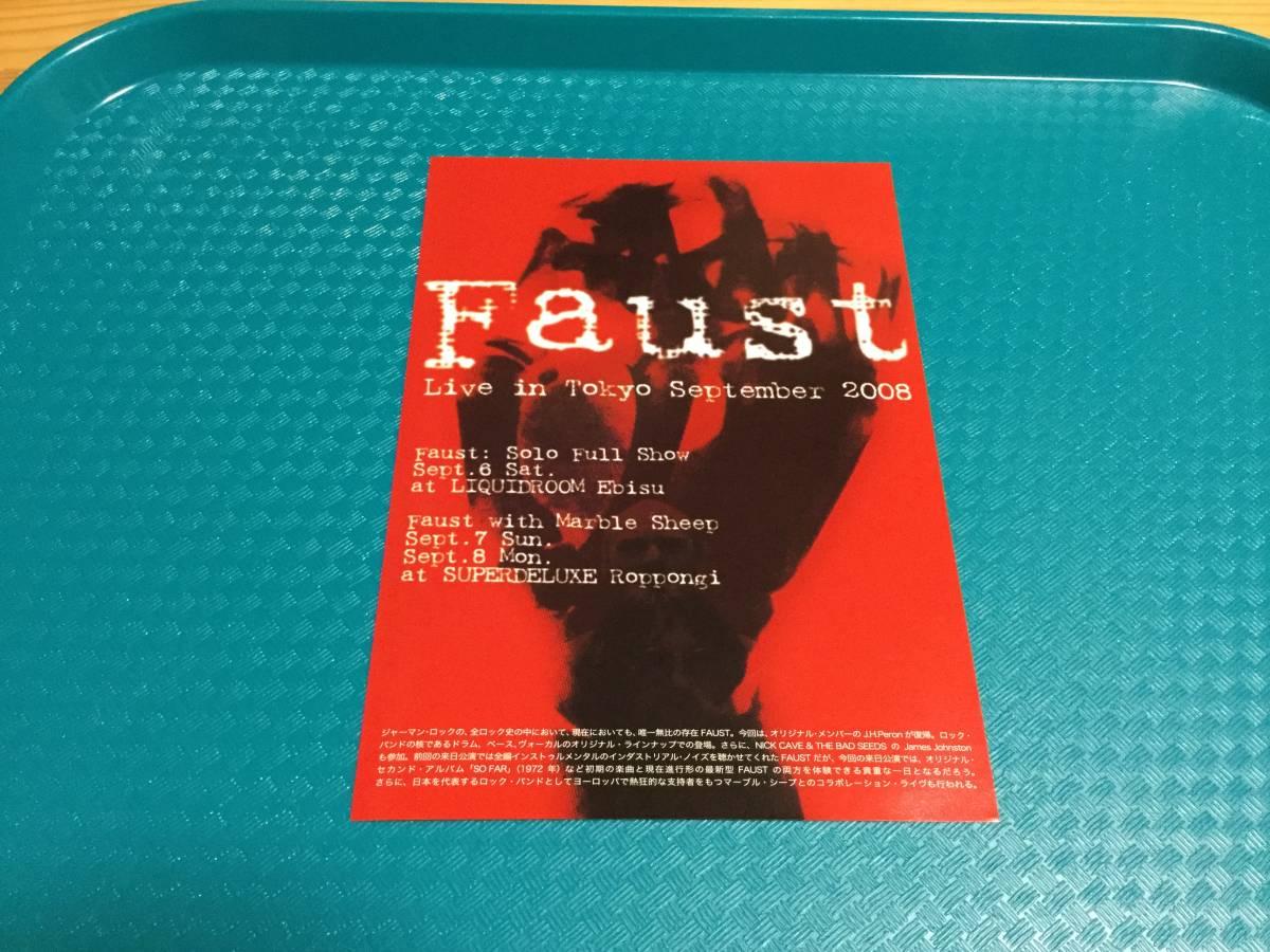 FAUSTファウスト 2008年来日公演チラシ1枚 ジャーマンロック☆即決