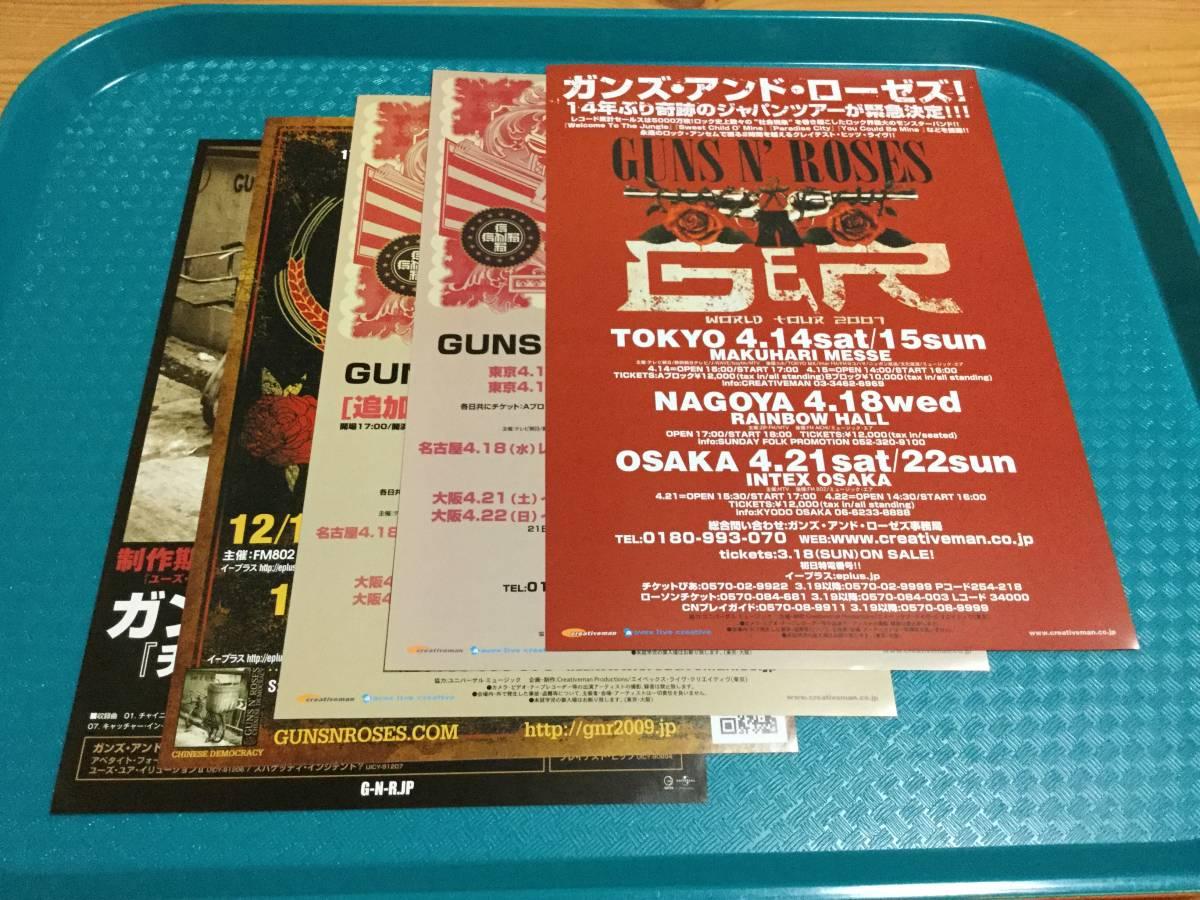 ガンズ・アンド・ローゼズ☆即決 2007年来日公演チラシ3種+2009年来日公演チラシ1種+告知チラシ1種☆GUNS 'N ROSES