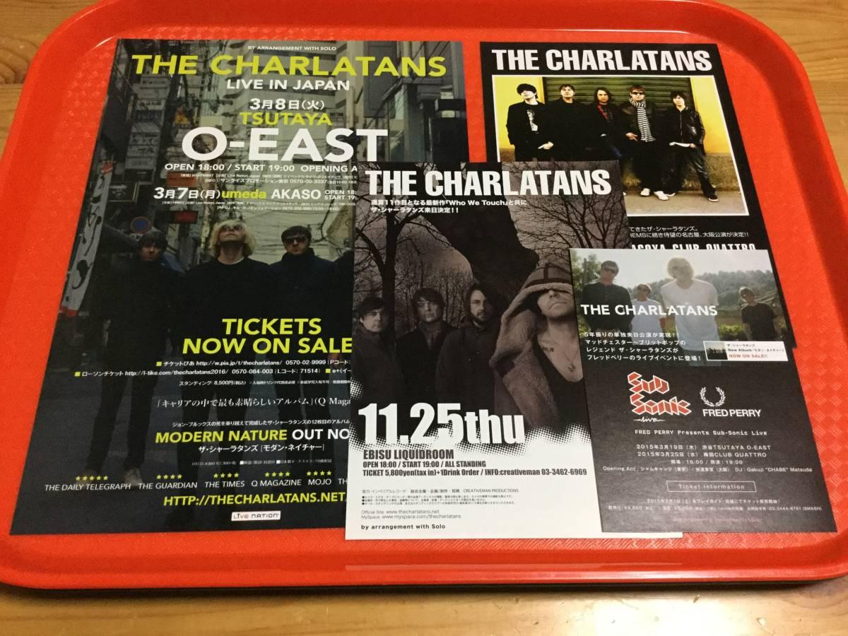 Charlatans UK シャーラタンズ 来日公演チラシ4種☆即決 2008年来日公演+2010年来日公演+2015年来日公演+2016年来日公演