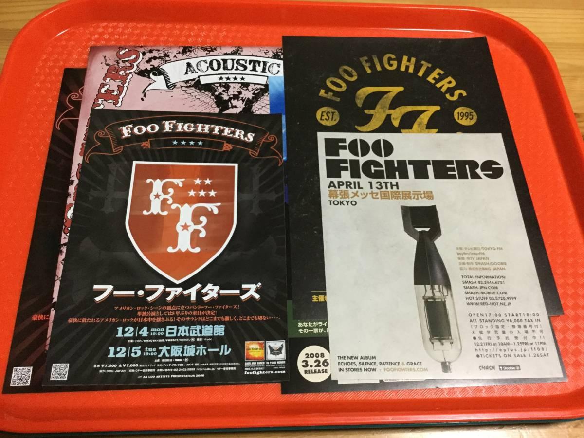 フー・ファイターズ 来日公演チラシ6種 FOO FIGHTERS☆即決 2006年来日3種+2008年来日2種+2012年来日 ニルヴァーナ NIRVANA