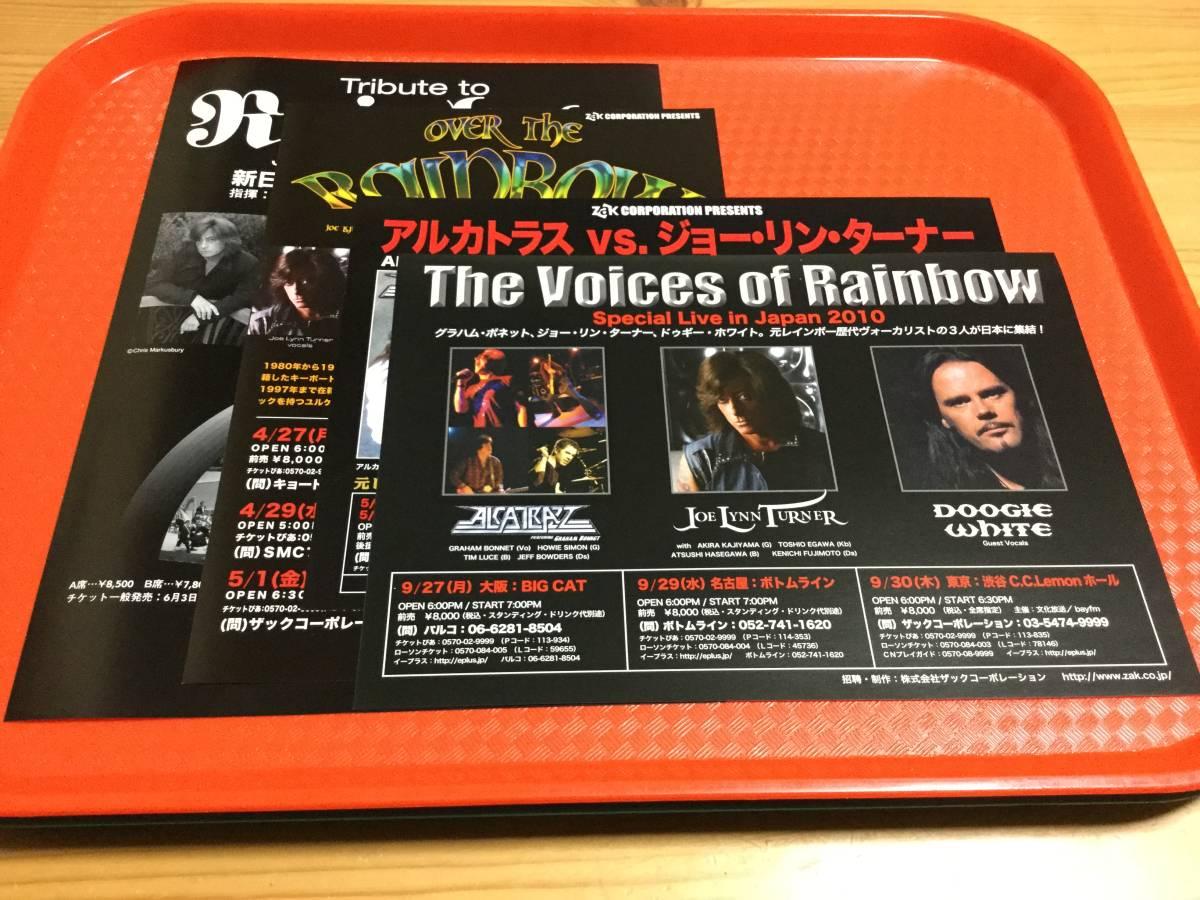 レインボー Rainbow ジョー・リン・ターナー来日公演チラシ4種☆即決 アルカトラス 2006年来日 2007年来日 2009年来日 2010年来日