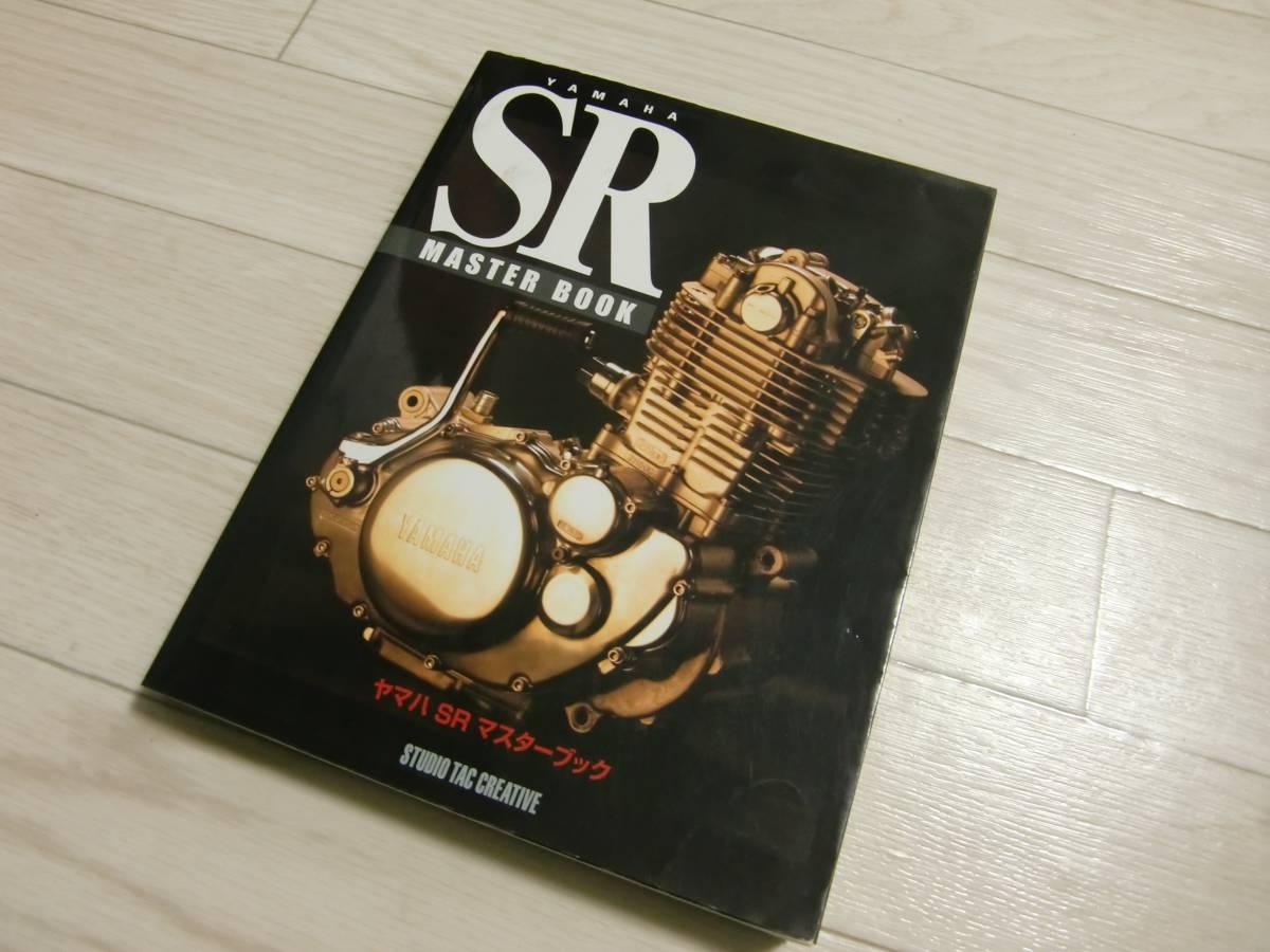 【1円スタート】YAMAHA SR MASTER BOOK ヤマハ SRマスターブック SR400 SR500 STUDIO TAC CREATIVE